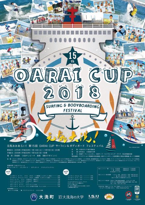 大洗CUP2018 B2ポスター